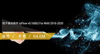 粒子模拟插件 tyFlow v0.16062 For MAX 2016-2020免费下载