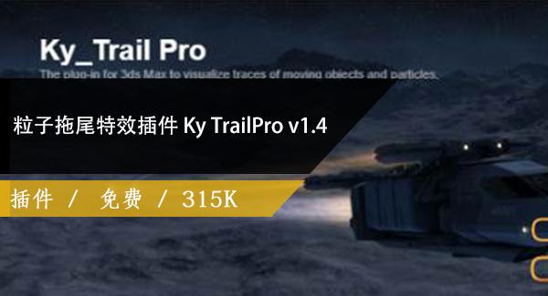 粒子拖尾特效插件 Ky TrailPro v1.4 for 3ds Max 2017-2020免费下载