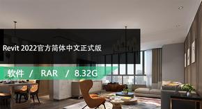 Revit 2022官方简体中文破解版