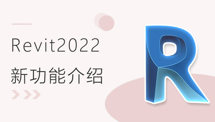 Revit2022 新功能介绍