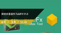 翻转折叠插件 FoldFX v1.0 for 3ds Max 2010 – 2020免费下载