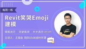 每周一练丨NO.126 Revit笑哭Emoji建模