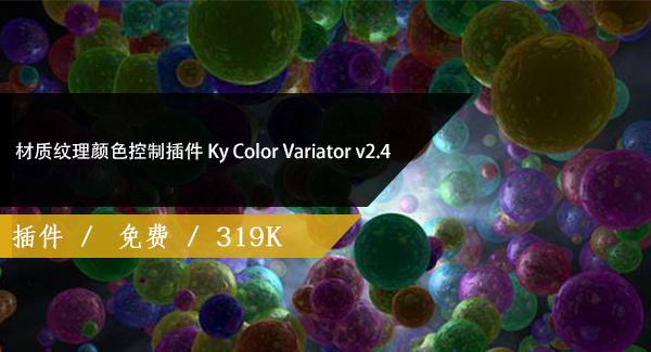 材质纹理颜色控制插件 Ky Color Variator v2.4 3ds max 2017-2020免费下载