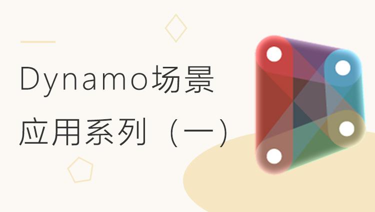 Dynamo场景应用系列(一):生成轴网并标注