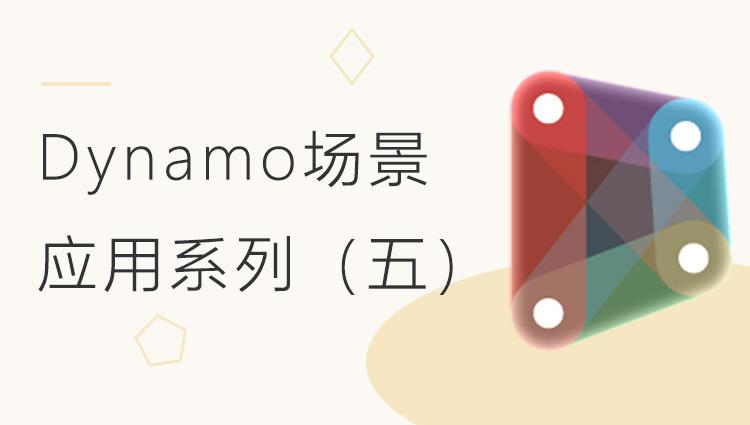 Dynamo应用场景系列(五):梁底管线下净空及Dynamo图形学碰撞检查