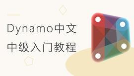Dynamo中文中级入门视频教程