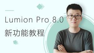 Lumion Pro 8.0新功能快速上手教程