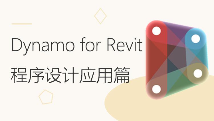 Dynamo for Revit程序设计之应用篇:数据提取修改交互