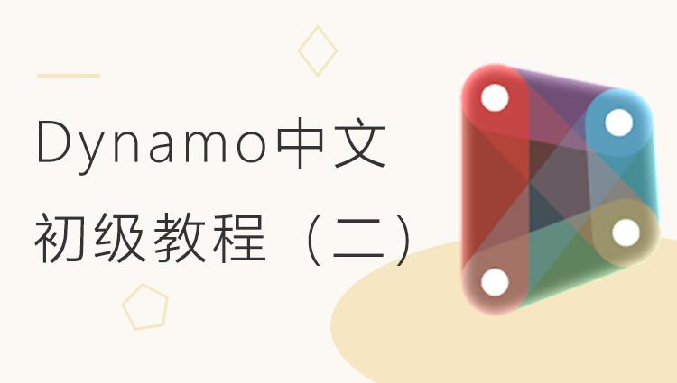 Dynamo中文初级系列教程(二)之数据与数据处理