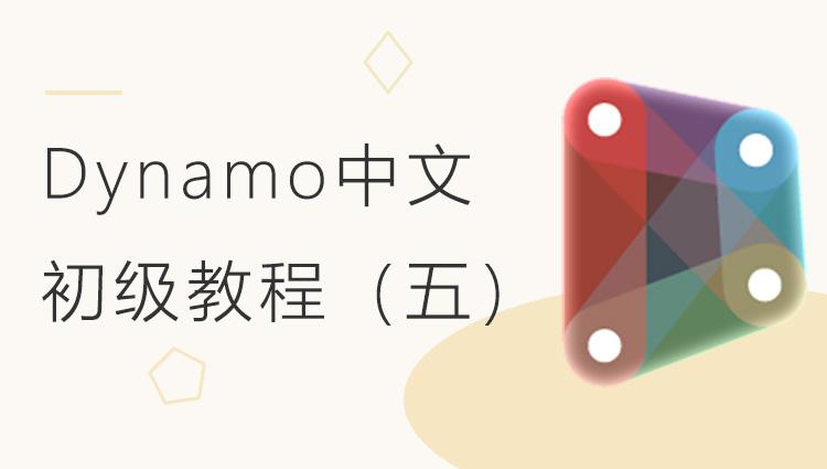 Dynamo中文初级系列教程(五)自定义节点