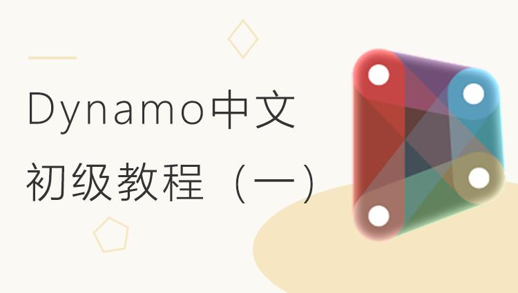 Dynamo中文初级系列教程(一)之初识Dynamo