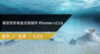 模型变形恢复还原插件 XFormer v2.5.6 for 3ds Max 2014 – 2022免费下载