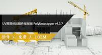 UV贴图修改插件破解版 PolyUnwrapper v4.3.7 for 3ds Max 2020 – 2022免费下载