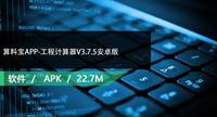 算料宝APP-工程计算器V3.7.5安卓版