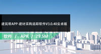 建筑帮APP-建材采购追踪软件V3.0.40安卓版
