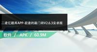 二建亿题库APP-前途的敲门砖V2.6.3安卓版