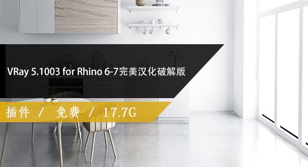 VRay 5.1003 for Rhino 6-7完美汉化破解版下载