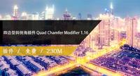 四边型斜倒角插件 Quad Chamfer Modifier 1.16 For MAX 9-2022
