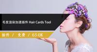 毛发渲染加速插件 Hair Cards Tool v0.9.95 For 3DS MAX 2021-2022