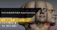 环形对称复制阵列插件 Radial Symmetry V1.11 For 3DS MAX 9-2022