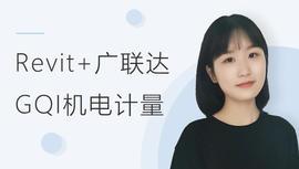 Revit+广联达GQI机电计量