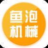 鱼泡机械APP-工程机械租赁V1.1.8安卓版