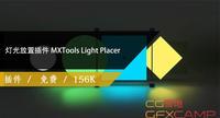灯光放置插件 MXTools Light Placer 1.1 For 3ds Max 2017-2021免费下载