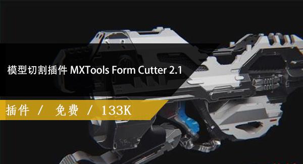 模型切割插件 MXTools Form Cutter 2.1 For 3ds Max 2017-2021免费下载