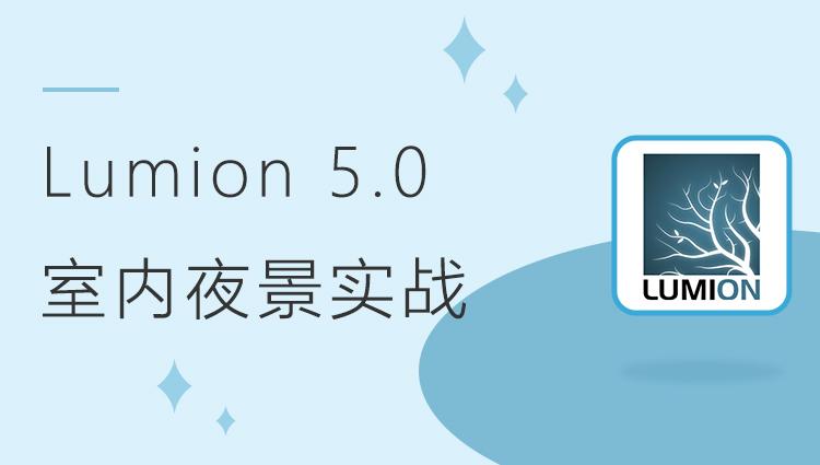 Lumion 5.0 室内夜景实战教程