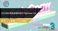 3DS MAX雪覆盖模拟插件 PolySnow v1.01 for 3ds max 2016-2021