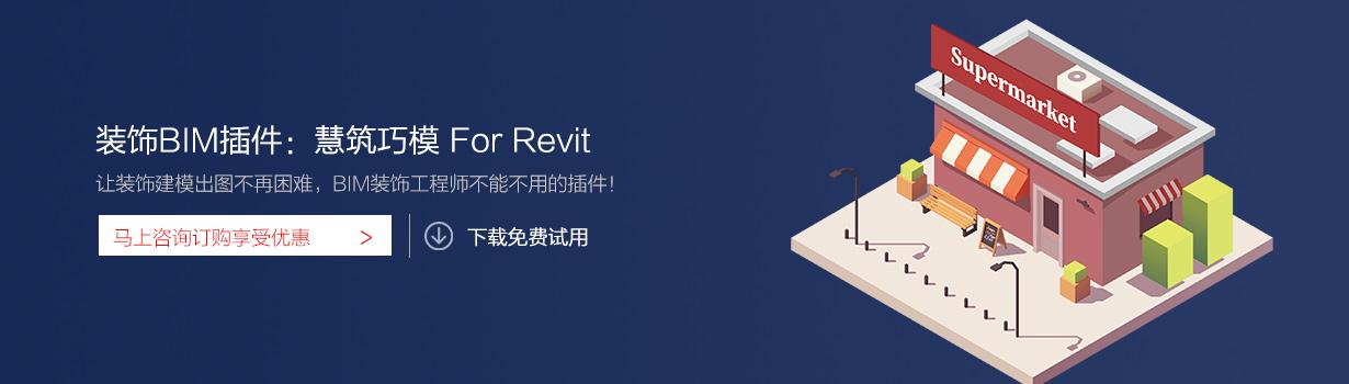 慧筑巧模 For Revit(装饰BIM插件V2021.6.22)