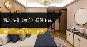 慧筑巧模 For Revit(装饰BIM插件V2019.7.0)