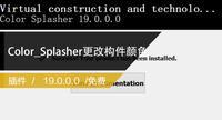 Color_Splasher(Revit 快速更改构件颜色)