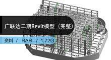 BIM模型下载|广联达二期全专业Revit模型下载