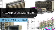 BIM案例模型下载|10套知名项目BIM案例合集打包下载