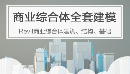 Revit商业综合体建模教程