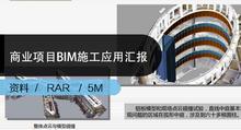 BIM汇报下载|某商业项目BIM施工应用汇报PDF下载