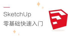 SketchUp 零基础快速入门