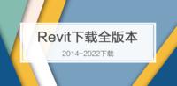 Revit下载全版本2014~2022专辑