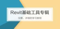 Revit基础工具详解专辑