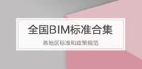 全国BIM标准合集