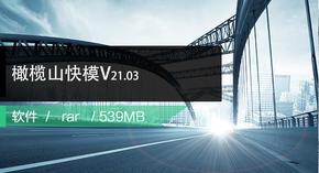 橄榄山快模GKM官方V21.03版利器威力大增