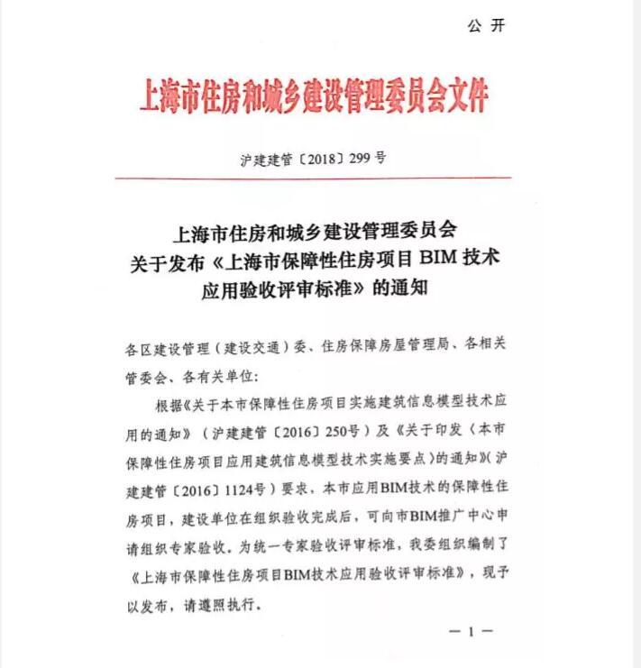 《上海市保障性住房项目BIM技术应用验收评审标准》发布