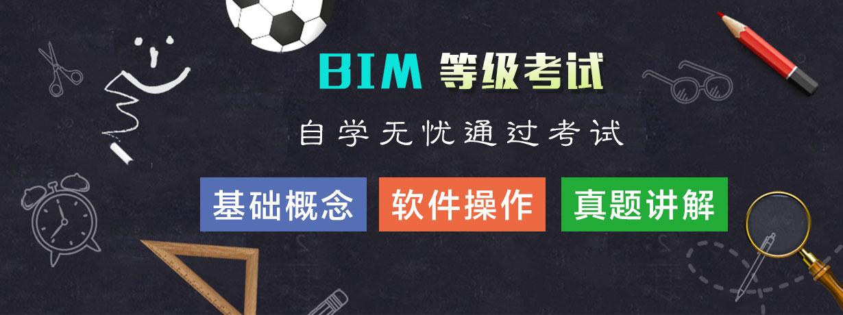 BIM自學考試.jpg