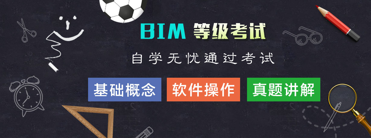 BIM自学考试.jpg