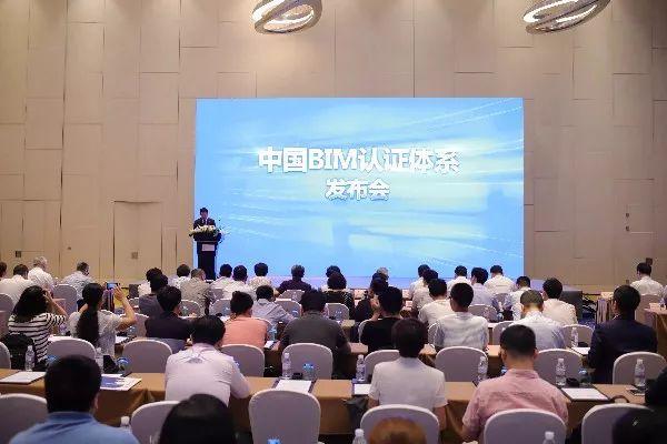 "BIM百科|重磅!""中国BIM认证体系""正式发布!"