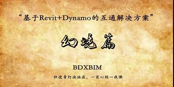 腿腿教学网-Dynamo教程 | 基于Revit+Dynamo的互通立交解决方案