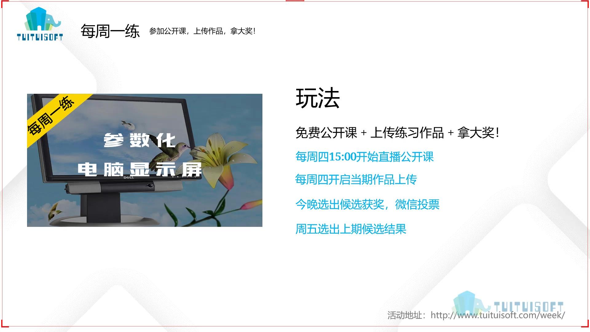 第八期参数化电脑显示屏.mp4_20180914_225503.843.jpg