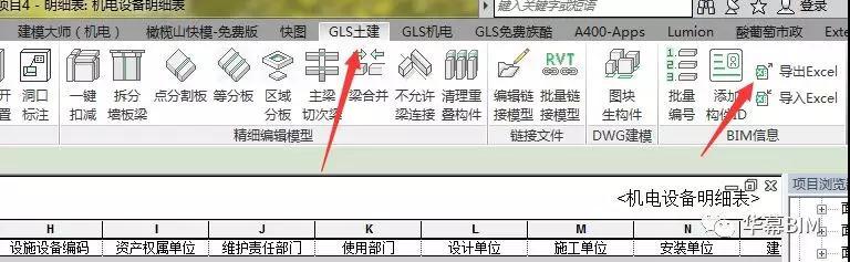 腿腿教学网-Revit教程 | Revit如何如何通过Excel表格添加模型属性