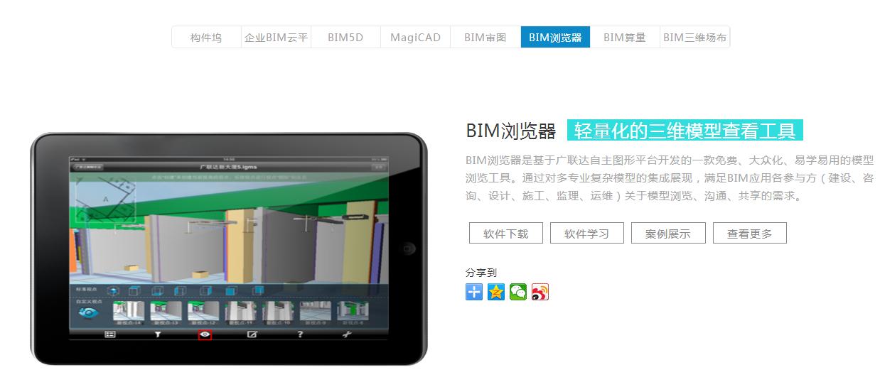 BIM模型轻量化软件推荐
